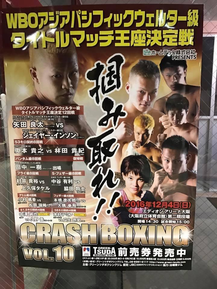 グリーンツダジム ボクシング トレーナー★☆