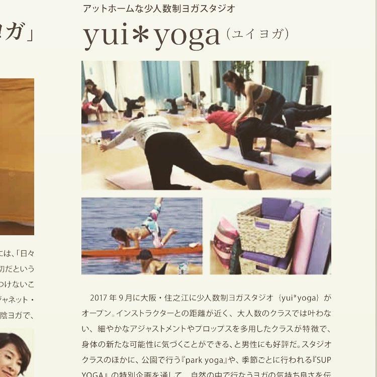 ★ヨガ会報誌掲載☆