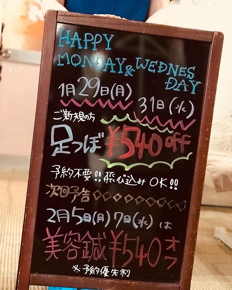 ★HAPPY Monday & Wednesday★