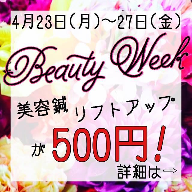 期間限定! ★☆Beauty☆Week☆★