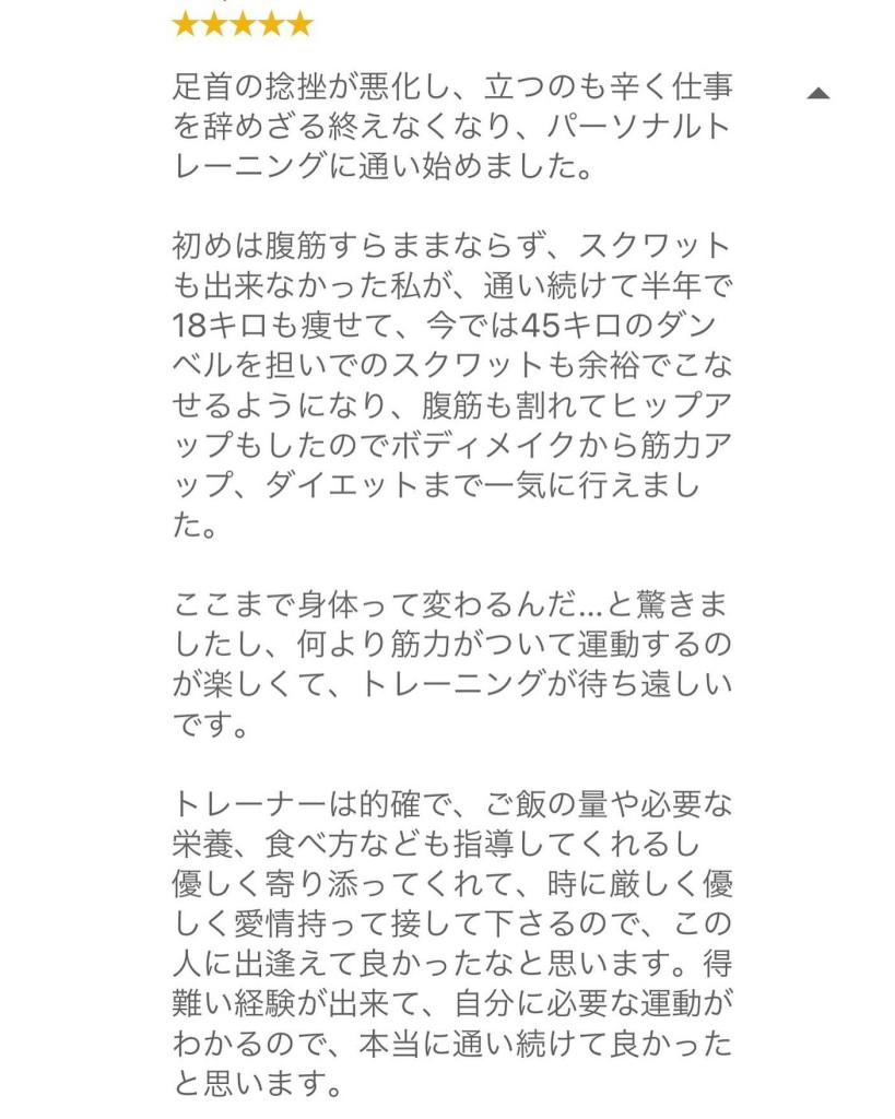 2階らいおんトレーニングスタジオに嬉しい口コミが\(^o^)/